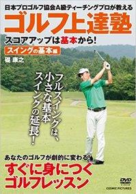 ゴルフ上達塾 スコアアップは基本から! スイングの基本編