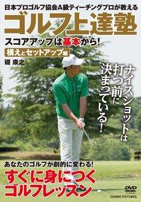 ゴルフ上達塾 スコアアップは基本から 構えとセットアップ編