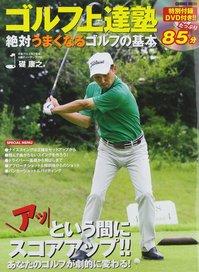 ゴルフ上達塾 絶対うまくなるゴルフの基本