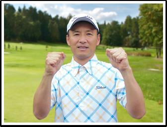 ゴルフを武器に、「あなたをできるビジネスパーソンにする!」
